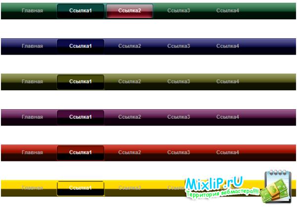 Как сделать меню цветным 709