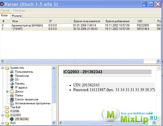 Пример взлома с помощью этого Трояна. letitbit.net. Пароль к архиву.