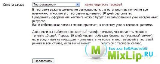 хостинг php mysql ftp