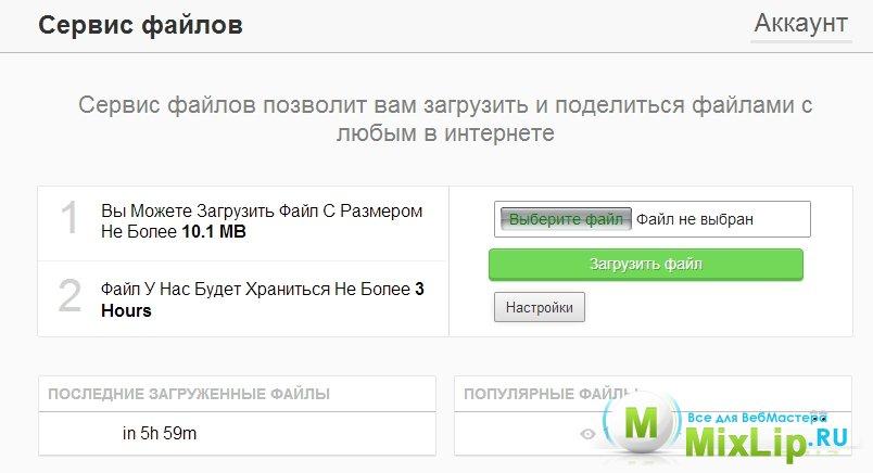 Скрипты файлова хостинга как сделать сайт для клана бесплатно
