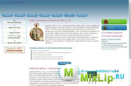 Новый скрипт САР MFS 2.2 SE