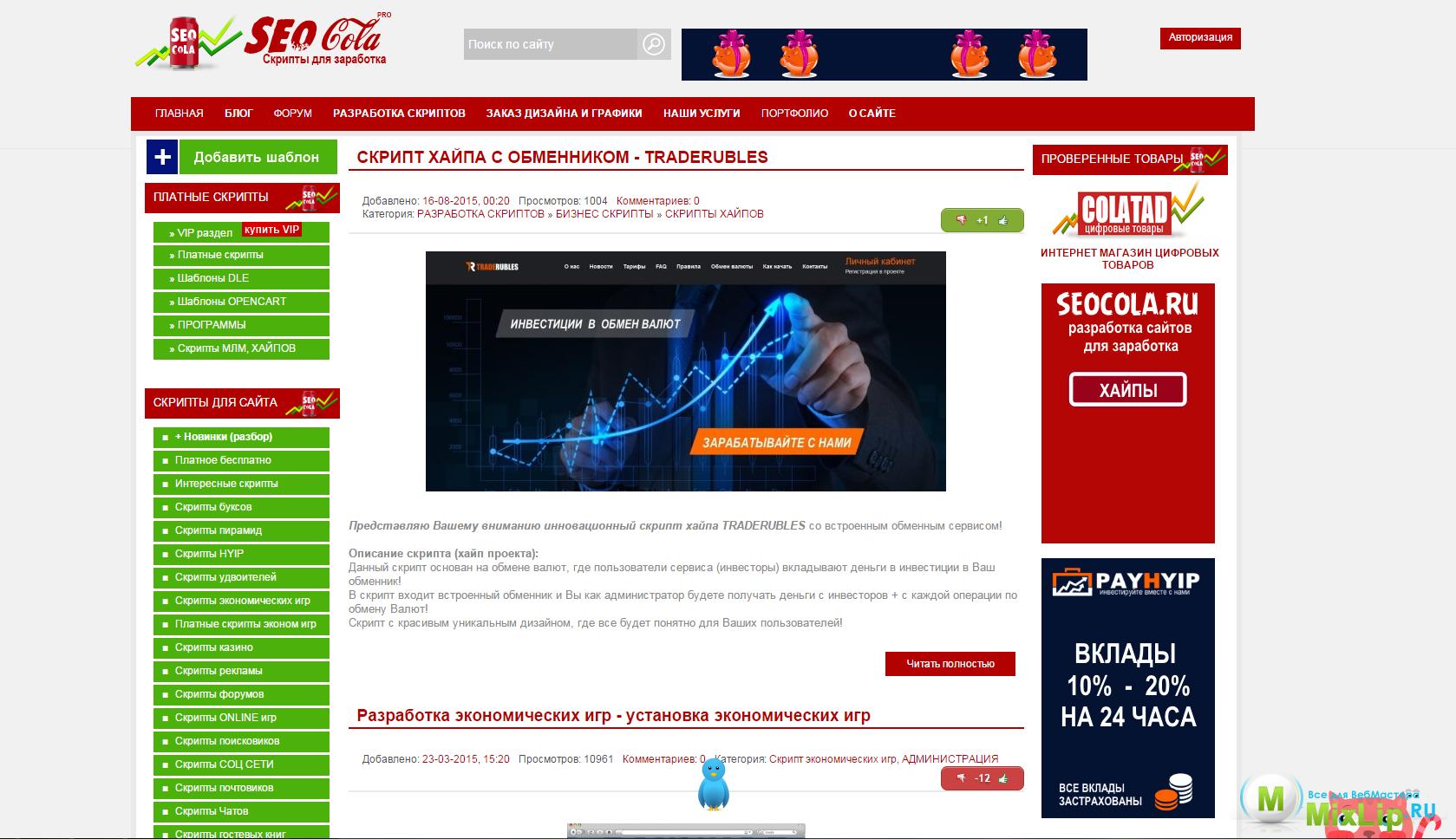 00da701d967d Бесплатно скрипт seocola.ru заполненный товарами » MixliP ...