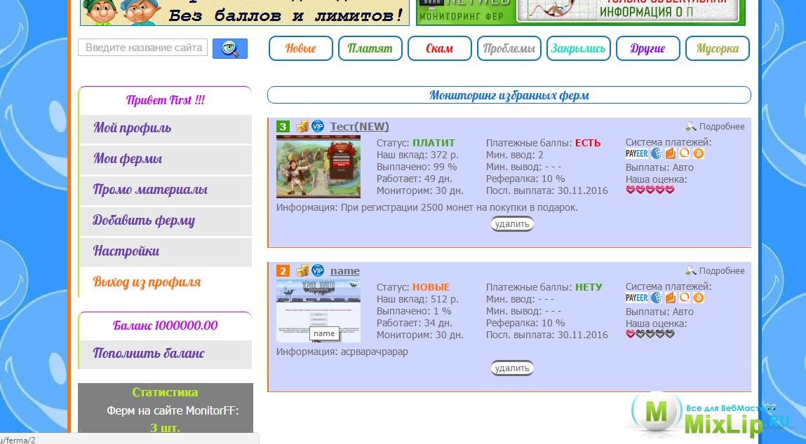 Скрипт мониторинга хайпов яндекс